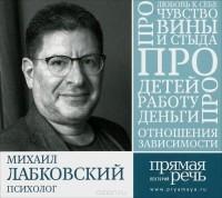 Михаил Лабковский - Михаил Лабковский. 6 лекций по психологии