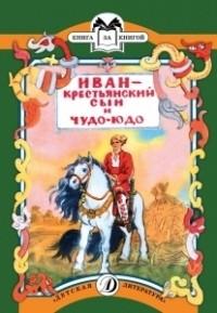 Игорь Кожевников - Иван - крестьянский сын и Чудо-Юдо
