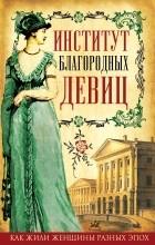 без автора - Институт благородных девиц