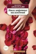 Федерико Андахази - Книга запретных наслаждений