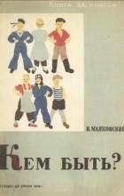 В. Маяковский - Кем быть?