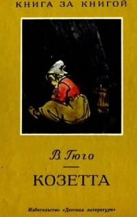 Рецензия на книгу козетта 3707