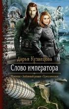 Дарья Кузнецова - Слово Императора