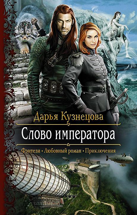 Читать онлайн слово императора кузнецова