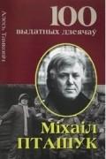 А. Тамковіч - Міхаіл Пташук. Зорка беларускага кіно