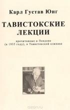 Карл Густав Юнг - Тавистокские лекции