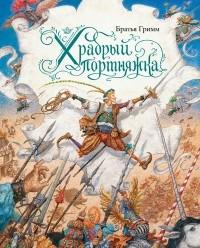 Братья Гримм - Храбрый портняжка (сборник)