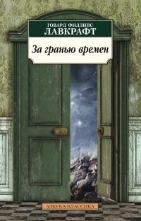 Говард Филлипс Лавкрафт - За гранью времен (сборник)