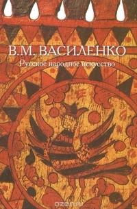 Виктор Василенко - Русское народное искусство