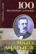 Вітаўт Чаропка - Міхал Андрыёлі. Выдатны беларускі мастак