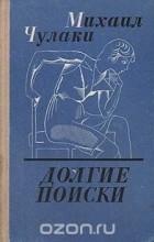 Михаил Чулаки - Долгие поиски (сборник)