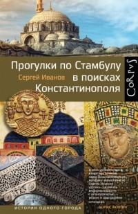 Сергей Иванов — Прогулки по Стамбулу в поисках Константинополя