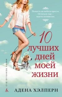 Адена Хэлперн - Десять лучших дней моей жизни