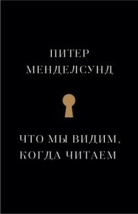 Питер Менделсунд - Что мы видим, когда читаем