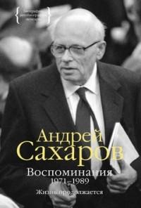 Андрей Сахаров - Воспоминания. 1971-1989: Жизнь продолжается