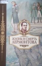 А. М. Скабичевский - Жизнь и смерть Лермонтова