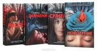 Стефани Майер - Вампирская сага (комплект из 4 книг)