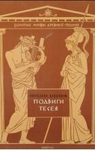 Михаил Агбунов - Подвиги Тесея