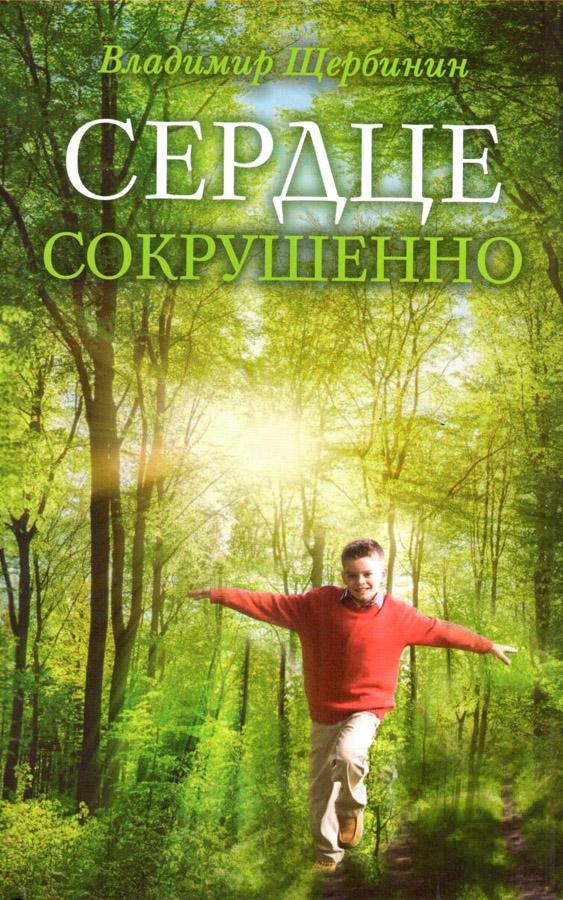 Зеленая серия книги сретенского монастыря скачать
