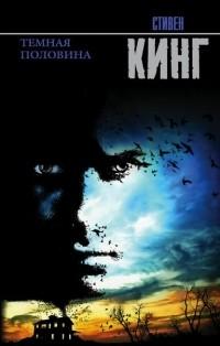 Стивен Кинг - Тёмная половина