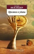 Фазиль Искандер - Созвездие Козлотура. Кролики и удавы. Тринадцатый подвиг Геракла