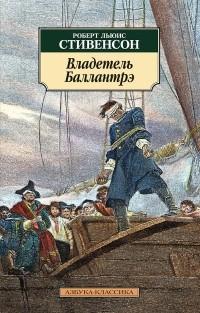 Роберт Льюис Стивенсон - Владетель Баллантрэ