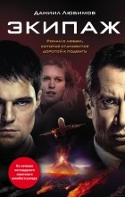Даниил Любимов - Экипаж