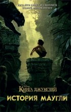 - Книга джунглей. История Маугли
