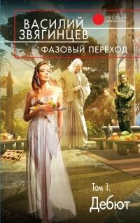 Василий Звягинцев - Фазовый переход. Том 1. Дебют