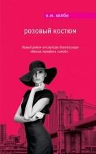 Николь Келби - Розовый костюм