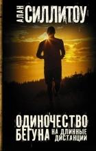 Алан Силлитоу - Одиночество бегуна на длинные дистанции (сборник)