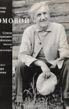 Валентин Курбатов - Домовой. Семен Степанович Гейченко: письма и разговоры