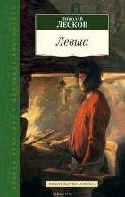Николай Лесков - Левша. Сборник