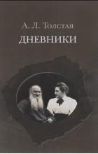 Александра Толстая - А. Л. Толстая. Дневники. 1903 - 1920