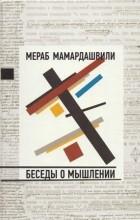 Мераб Мамардашвили - Беседы о мышлении