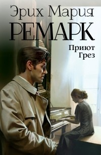 Эрих Мария Ремарк - Приют Грез