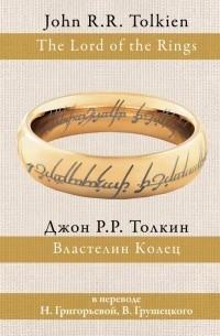 Джон Роналд Руэл Толкин - Властелин Колец (сборник)