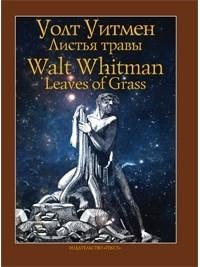 Уолт Уитмен - Листья травы