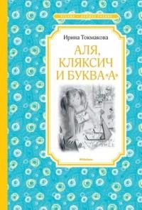 Ирина Токмакова - Аля, Кляксич и буква