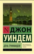 Джон Уиндем - День триффидов