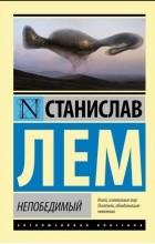 Станислав Лем - Непобедимый