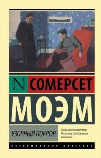 Уильям Сомерсет Моэм — Узорный покров