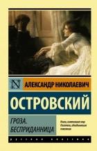 Александр Островский - Гроза. Бесприданница (сборник)