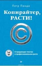 Петр Панда - Копирайтер, расти! О продающих текстах и профессиональном росте