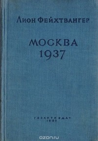 Лион Фейхтвангер - Москва 1937. Отчет о поездке для моих друзей