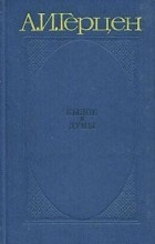 Александр Герцен - Былое и думы. В трех томах. Том 1