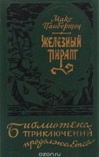 Макс Пембертон - Железный пират. Подводное жилище. Беатриса в Венеции (сборник)