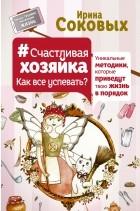 Соковых Ирина - Счастливая хозяйка: как все успевать? Уникальные методики, которые приведут твою жизнь в порядок