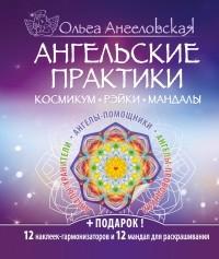 Ольга Ангеловская - Ангельские практики