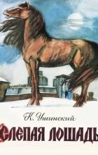 Константин Ушинский - Слепая лошадь